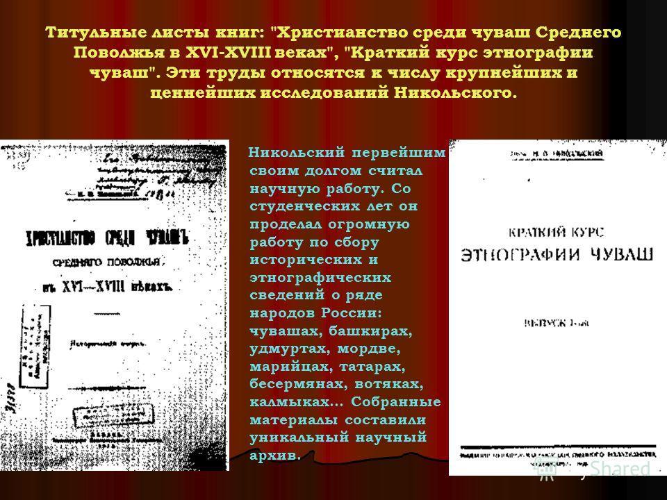 Титульные листы книг: