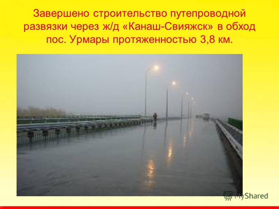 Завершено строительство путепроводной развязки через ж/д «Канаш-Свияжск» в обход пос. Урмары протяженностью 3,8 км.