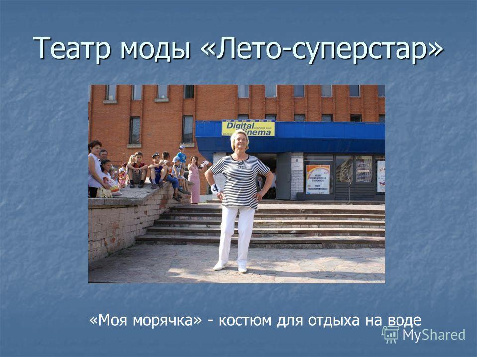 «Моя морячка» - костюм для отдыха на воде Театр моды «Лето-суперстар»