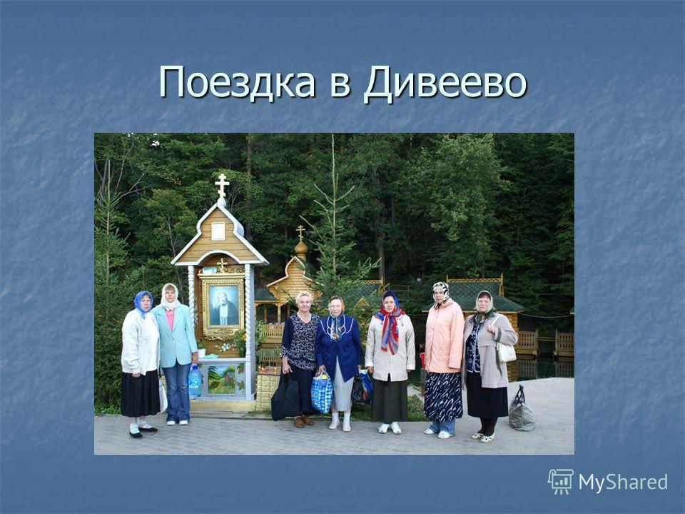 Поездка в Дивеево