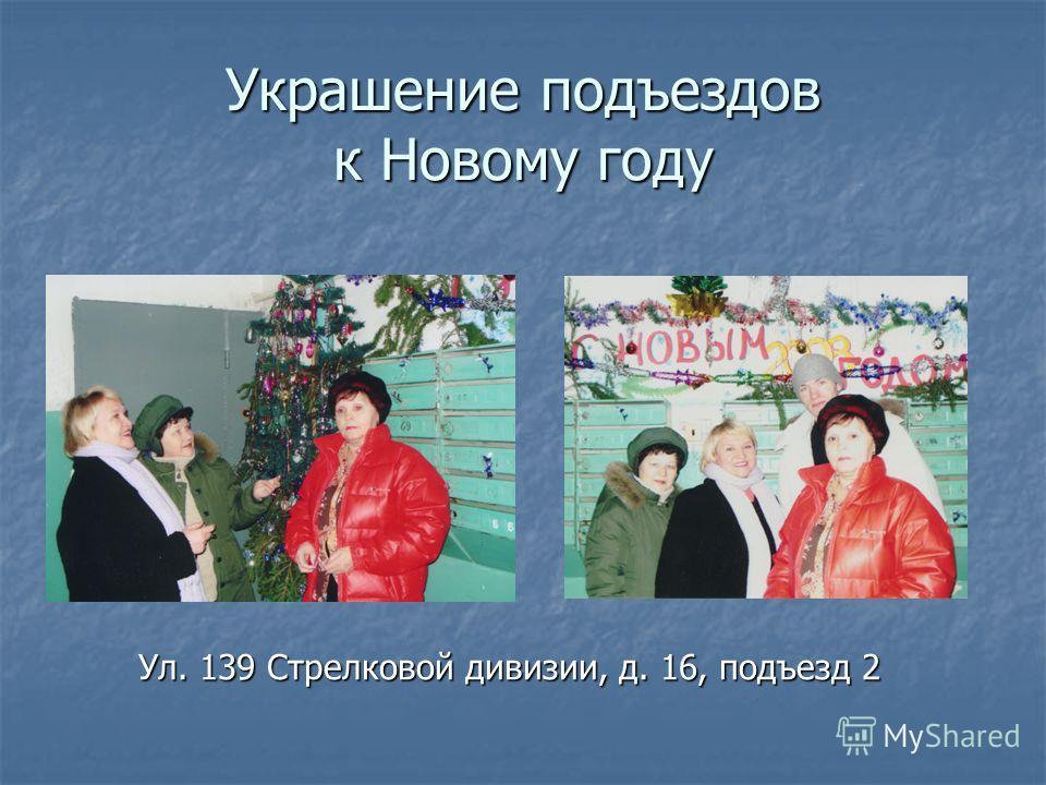 Украшение подъездов к Новому году Ул. 139 Стрелковой дивизии, д. 16, подъезд 2
