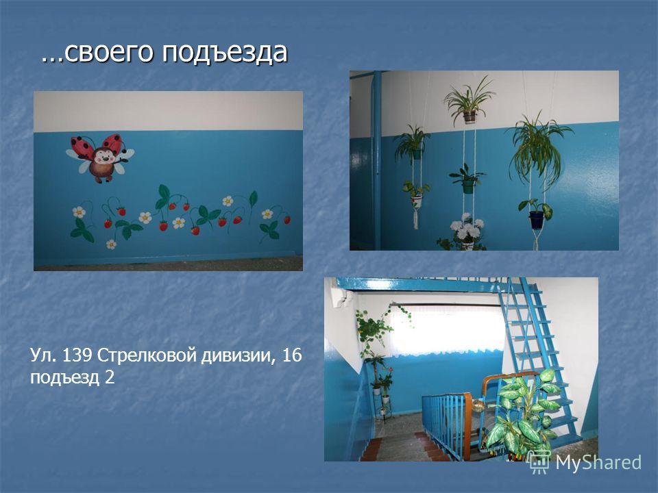 …своего подъезда Ул. 139 Стрелковой дивизии, 16 подъезд 2