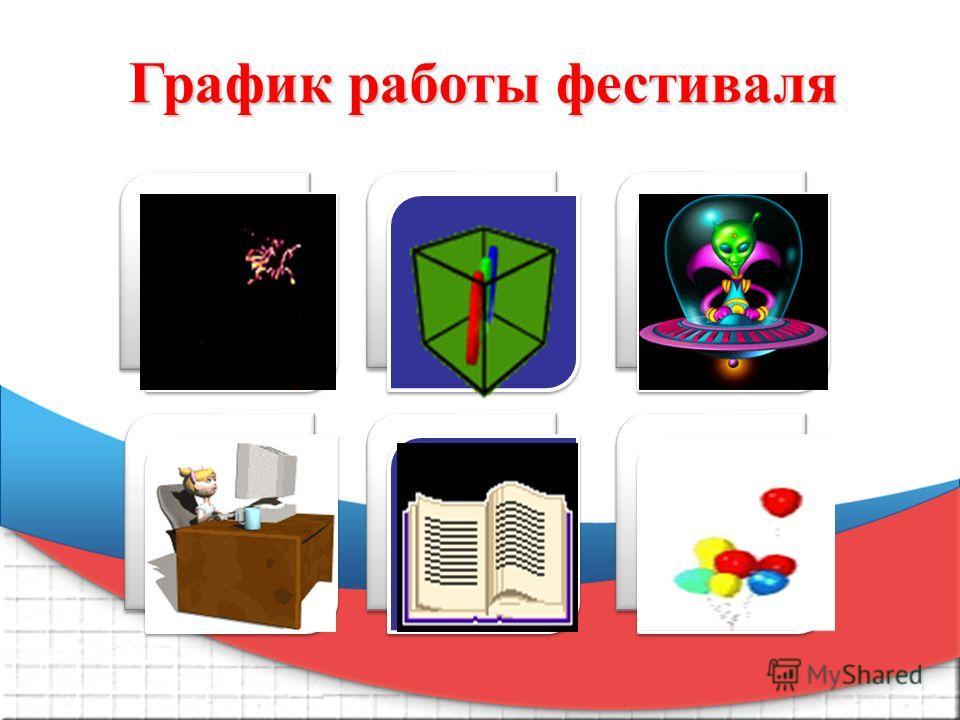 Пункт 1 График работы фестиваля Пункт 2 Пункт 3 Пункт 4 Пункт 5 Пункт 6 ОткрытиеОткрытиеНПКНПКЕМДЕМД МСМСПроща ние с букварем Проща ЗакрытиеЗакрытие