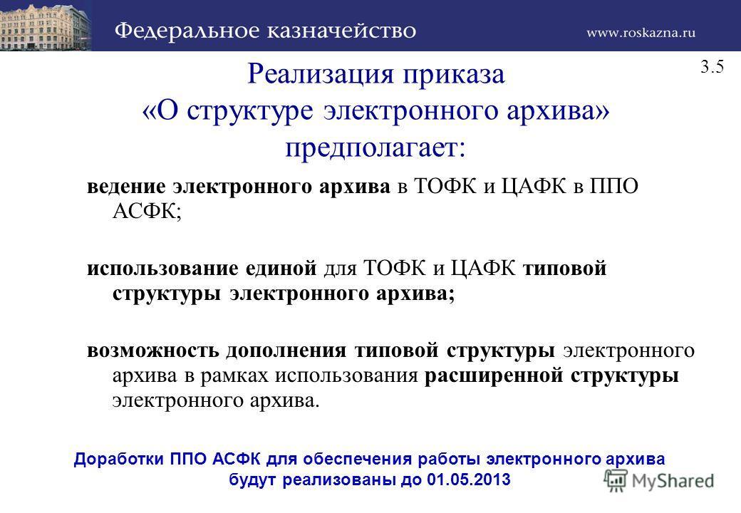 Реализация приказа «О структуре электронного архива» предполагает: ведение электронного архива в ТОФК и ЦАФК в ППО АСФК; использование единой для ТОФК и ЦАФК типовой структуры электронного архива; возможность дополнения типовой структуры электронного
