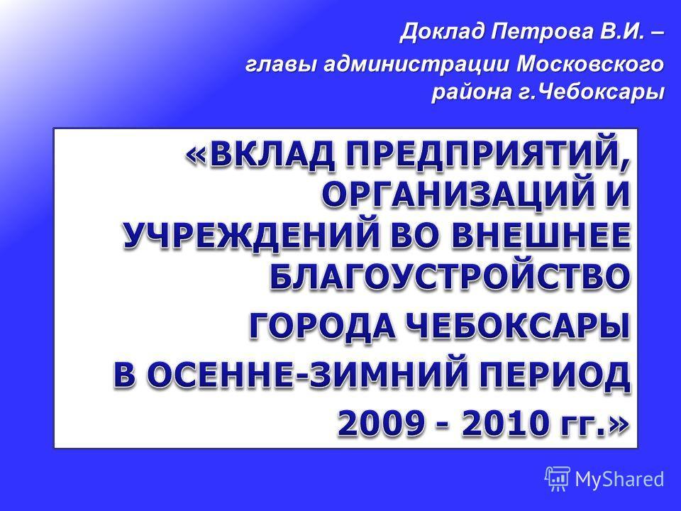 Доклад Петрова В.И. – главы администрации Московского района г.Чебоксары