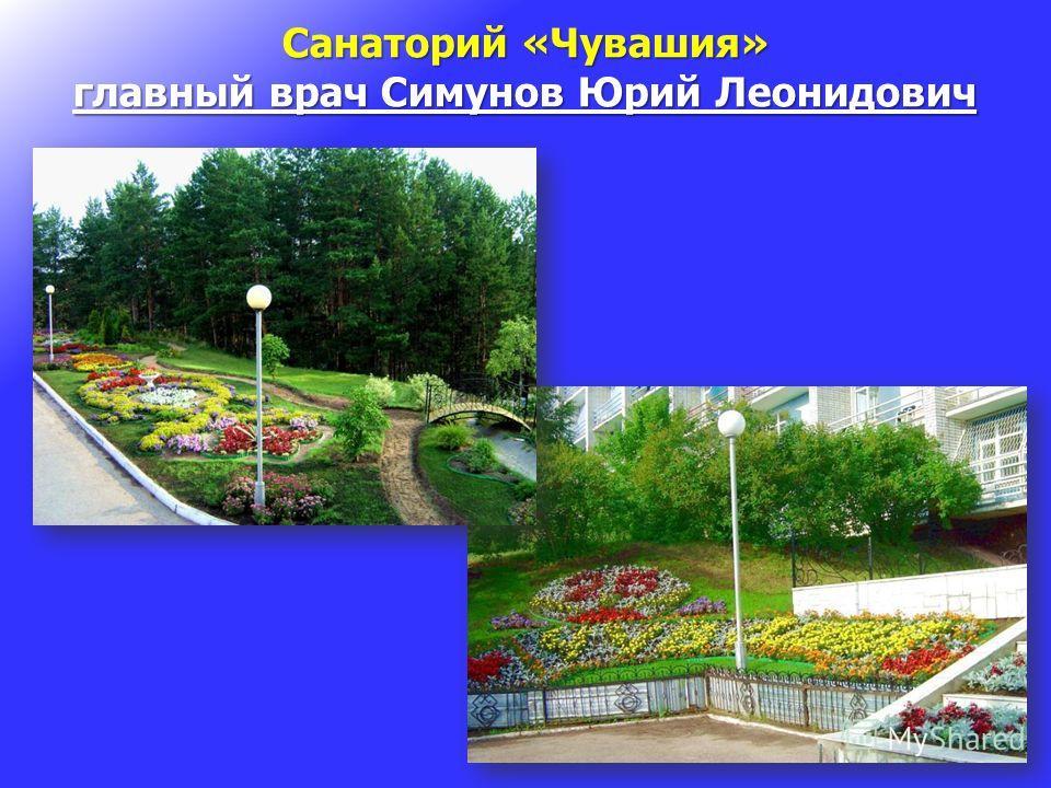 Санаторий «Чувашия» главный врач Симунов Юрий Леонидович