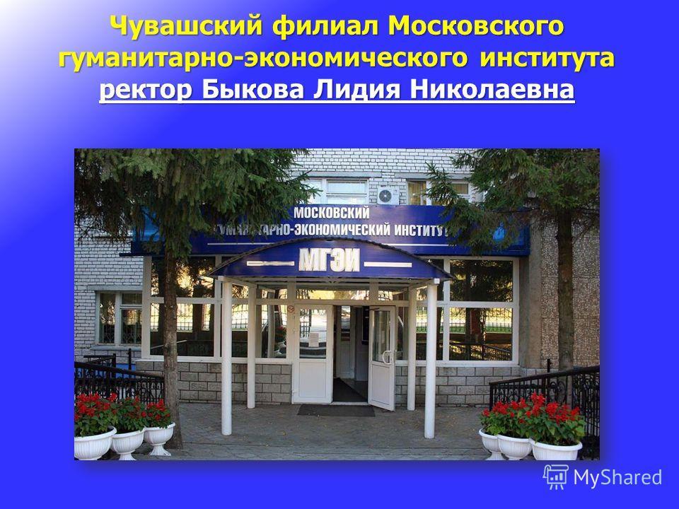 Чувашский филиал Московского гуманитарно-экономического института ректор Быкова Лидия Николаевна