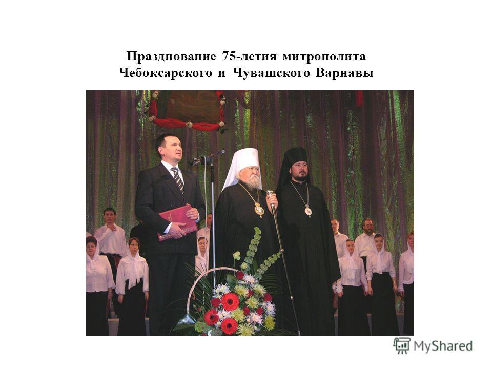 Празднование 75-летия митрополита Чебоксарского и Чувашского Варнавы