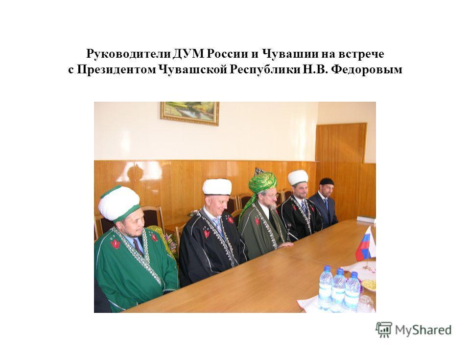 Руководители ДУМ России и Чувашии на встрече с Президентом Чувашской Республики Н.В. Федоровым