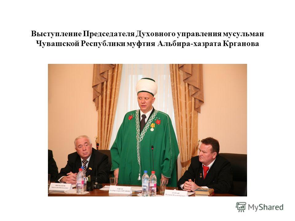 Выступление Председателя Духовного управления мусульман Чувашской Республики муфтия Альбира-хазрата Крганова