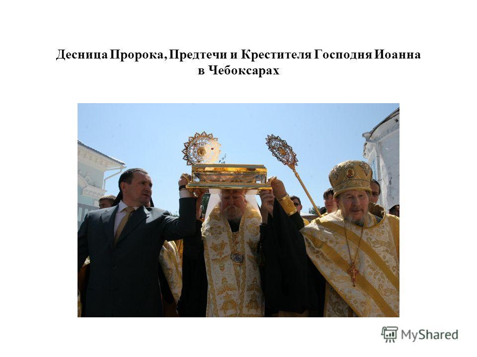 Десница Пророка, Предтечи и Крестителя Господня Иоанна в Чебоксарах