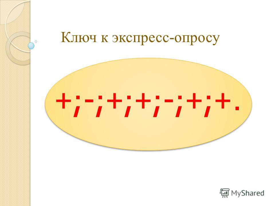 +; - ;+;+; - ;+;+. Ключ к экспресс-опросу