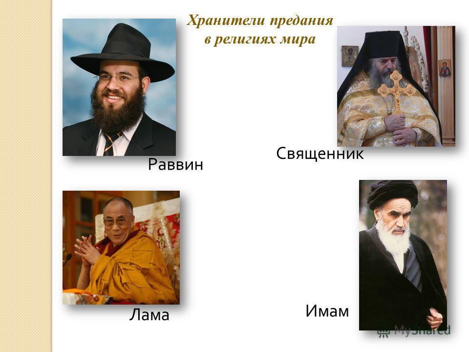 Раввин Хранители предания в религиях мира Священник Имам Лама