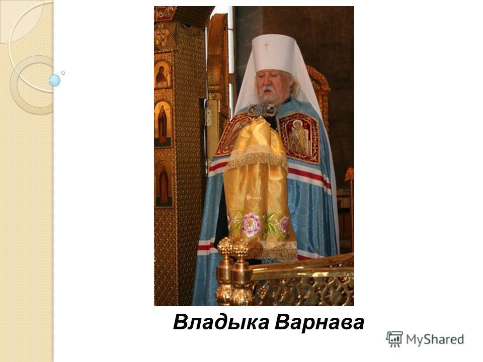 Владыка Варнава