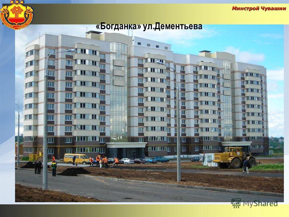 Минстрой Чувашии «Богданка» ул.Дементьева
