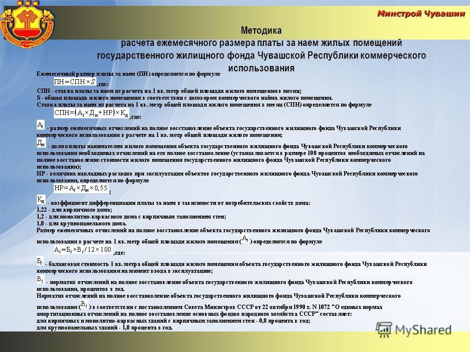 Минстрой Чувашии Методика расчета ежемесячного размера платы за наем жилых помещений государственного жилищного фонда Чувашской Республики коммерческого использования