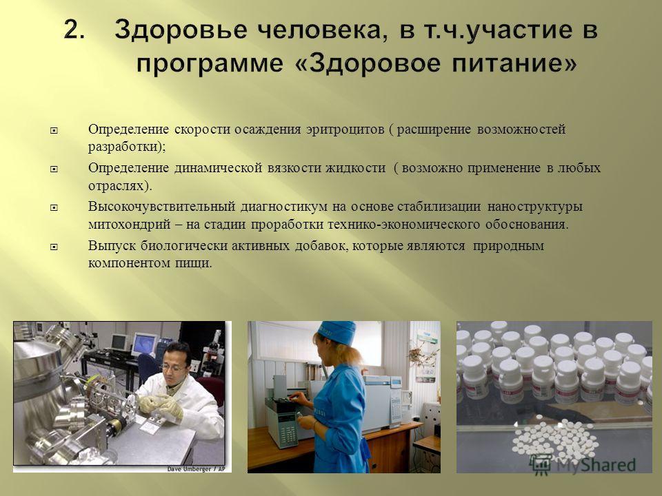 Определение скорости осаждения эритроцитов ( расширение возможностей разработки ); Определение динамической вязкости жидкости ( возможно применение в любых отраслях ). Высокочувствительный диагностикум на основе стабилизации наноструктуры митохондрий