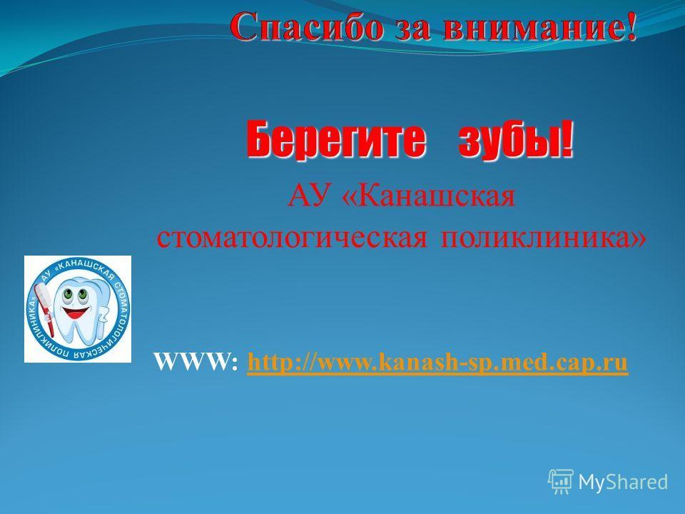 WWW: http://www.kanash-sp.med.cap.ruhttp://www.kanash-sp.med.cap.ru Берегите зубы! АУ «Канашская стоматологическая поликлиника»