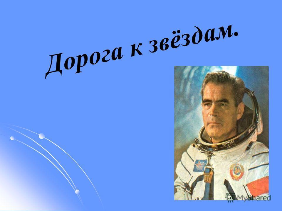 Дорога к звёздам.