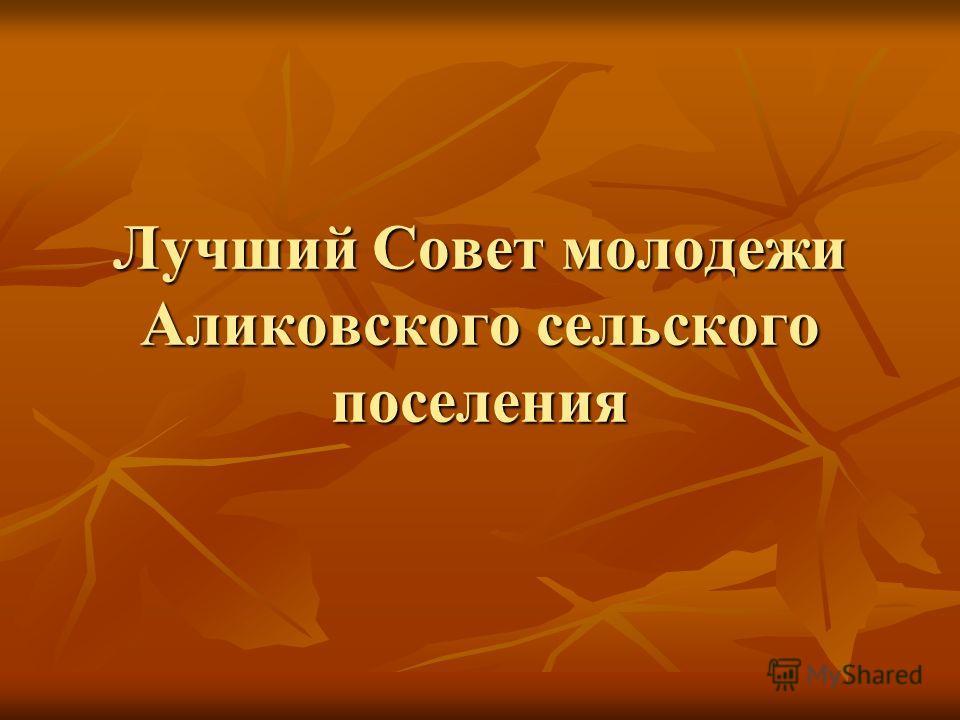 Лучший Совет молодежи Аликовского сельского поселения Лучший Совет молодежи Аликовского сельского поселения