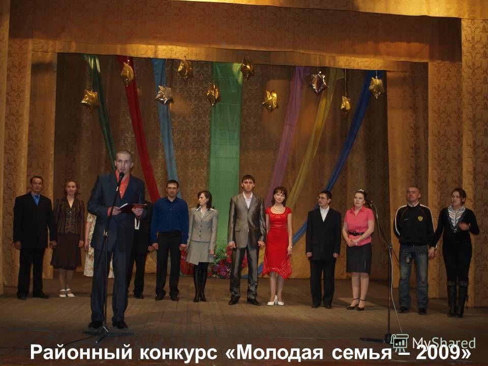 Районный конкурс «Молодая семья – 2009»