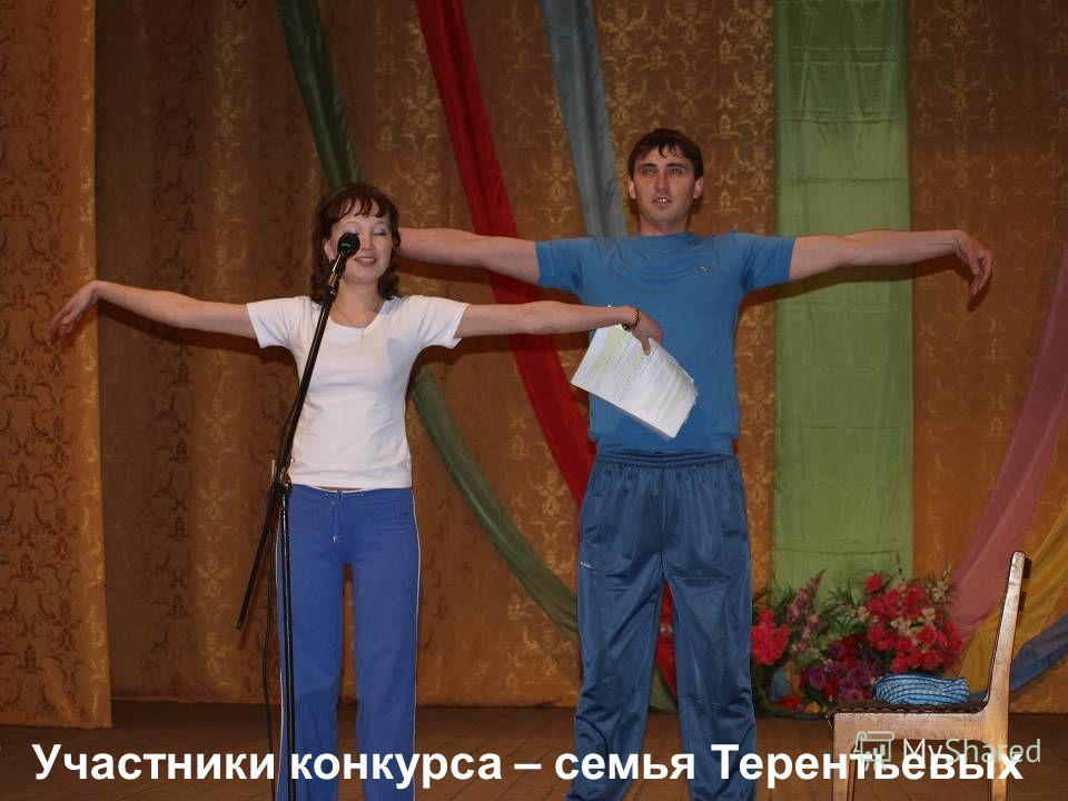 Участники конкурса – семья Терентьевых