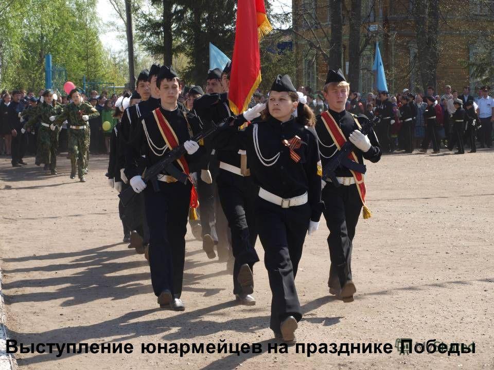 Выступление юнармейцев на празднике Победы