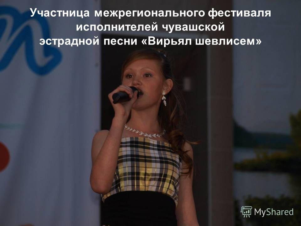 Участница межрегионального фестиваля исполнителей чувашской эстрадной песни «Вирьял шевлисем»