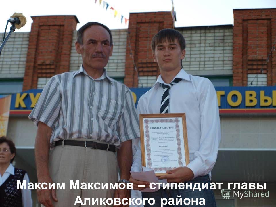 Максим Максимов – стипендиат главы Аликовского района