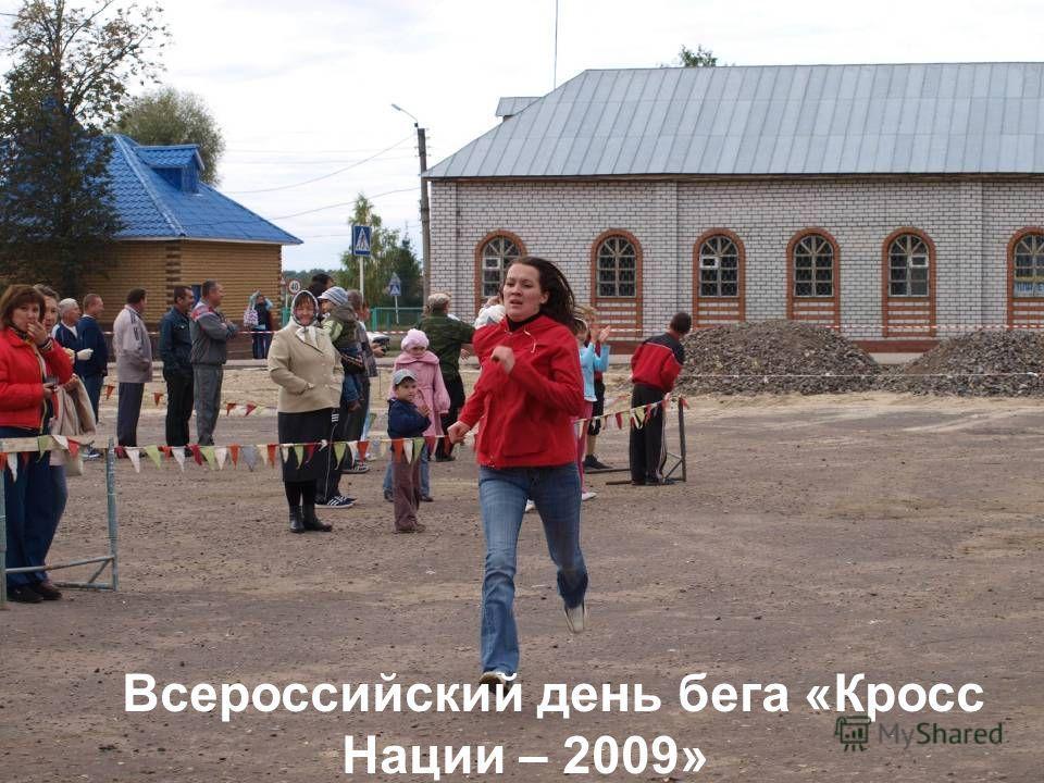 Всероссийский день бега «Кросс Нации – 2009»