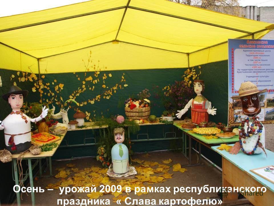 Осень – урожай 2009 в рамках республиканского праздника « Слава картофелю»