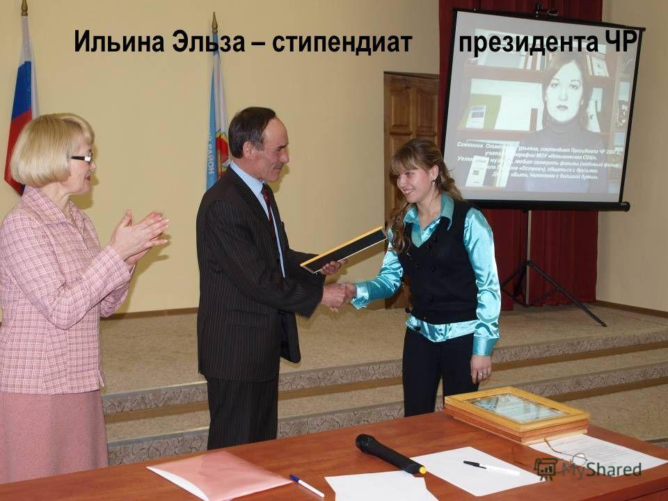 Ильина Эльза – стипендиат президента ЧР