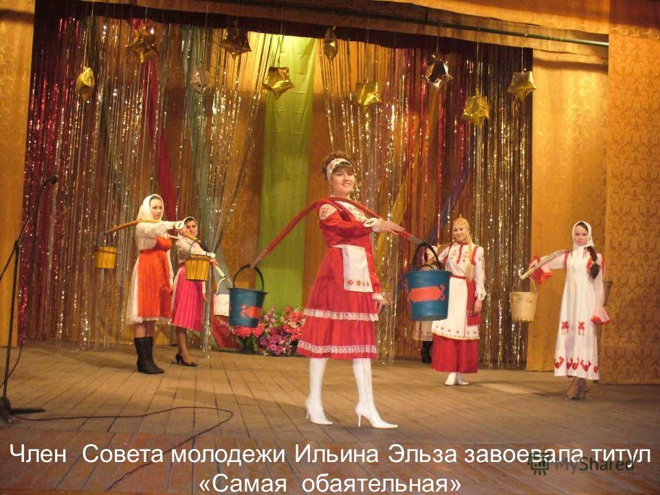 Член Совета молодежи Ильина Эльза завоевала титул «Самая обаятельная»