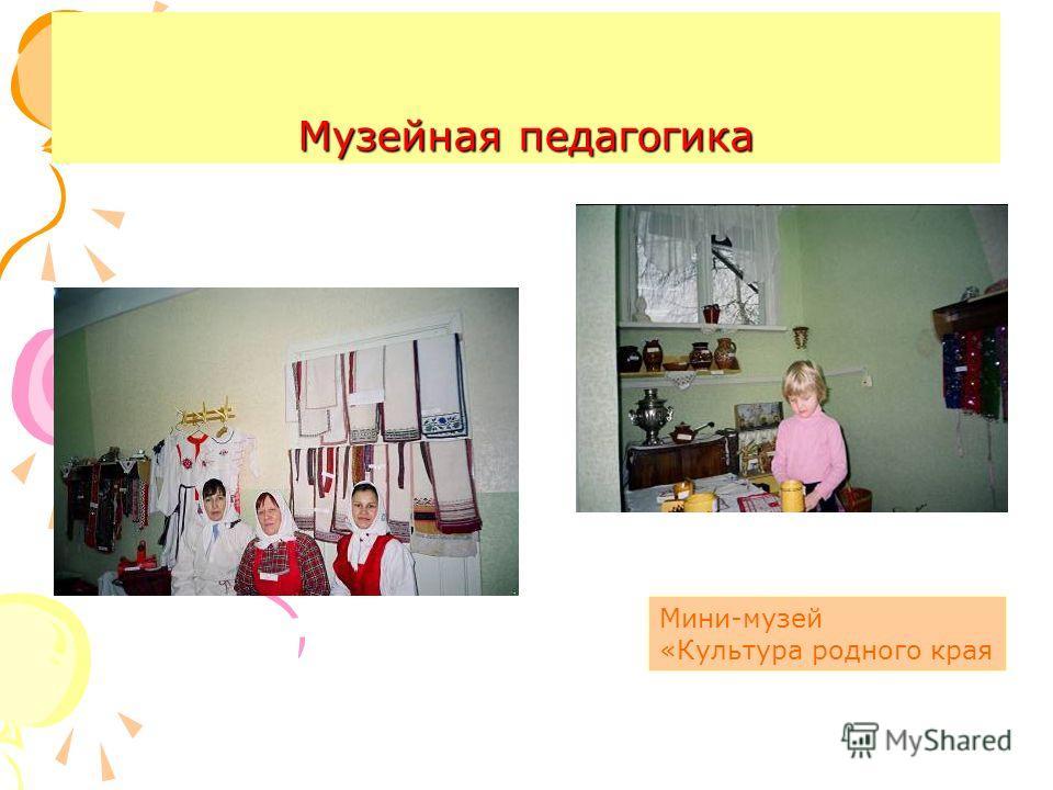 Музейная педагогика Мини-музей «Культура родного края