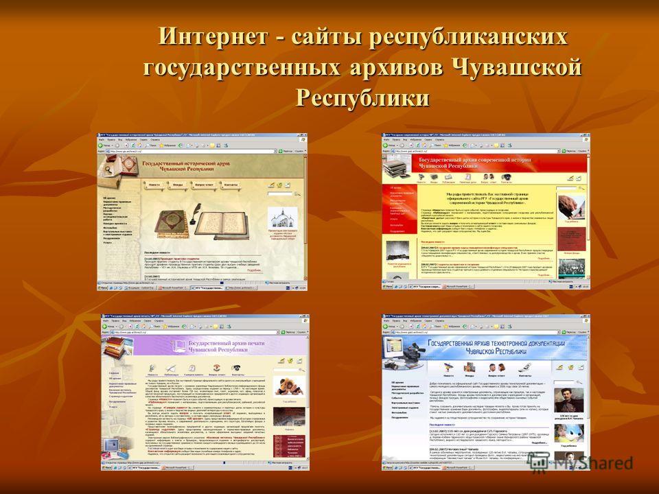 Интернет - сайты республиканских государственных архивов Чувашской Республики