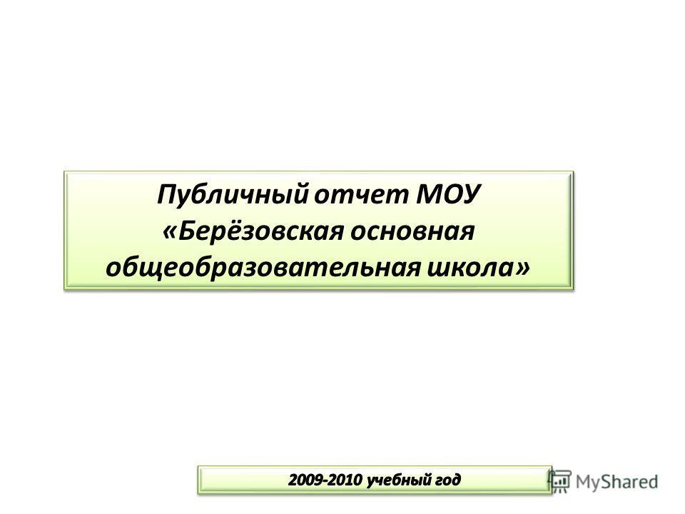 Публичный отчет МОУ «Берёзовская основная общеобразовательная школа»