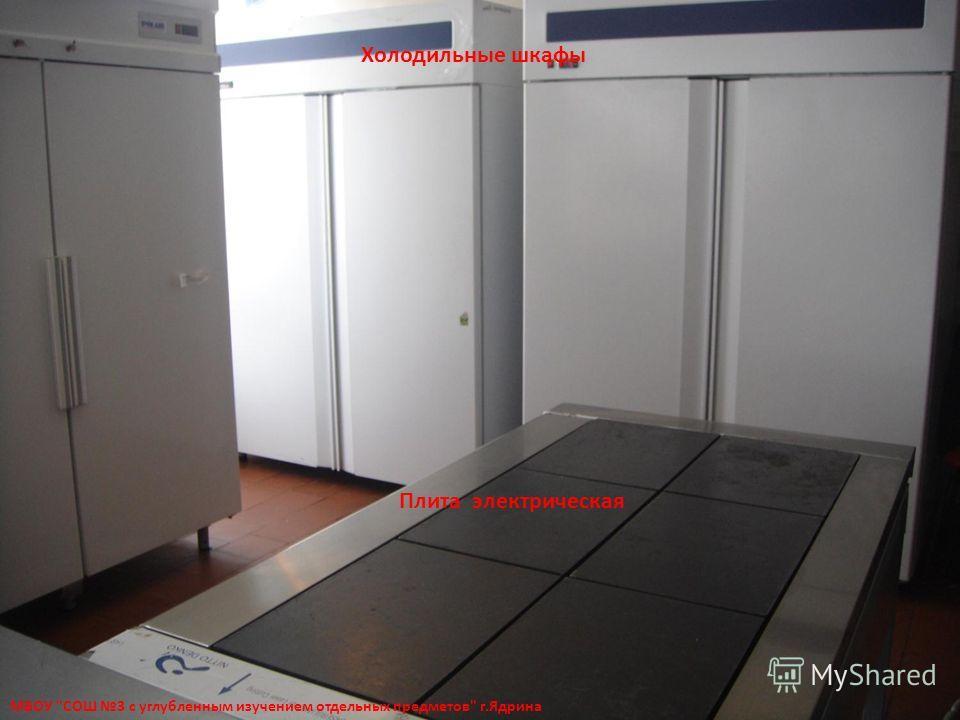 МБОУ СОШ 3 с углубленным изучением отдельных предметов г.Ядрина Плита электрическая Холодильные шкафы