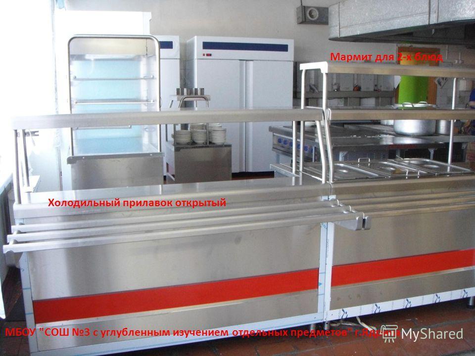 МБОУ СОШ 3 с углубленным изучением отдельных предметов г.Ядрина Мармит для 2-х блюд Холодильный прилавок открытый