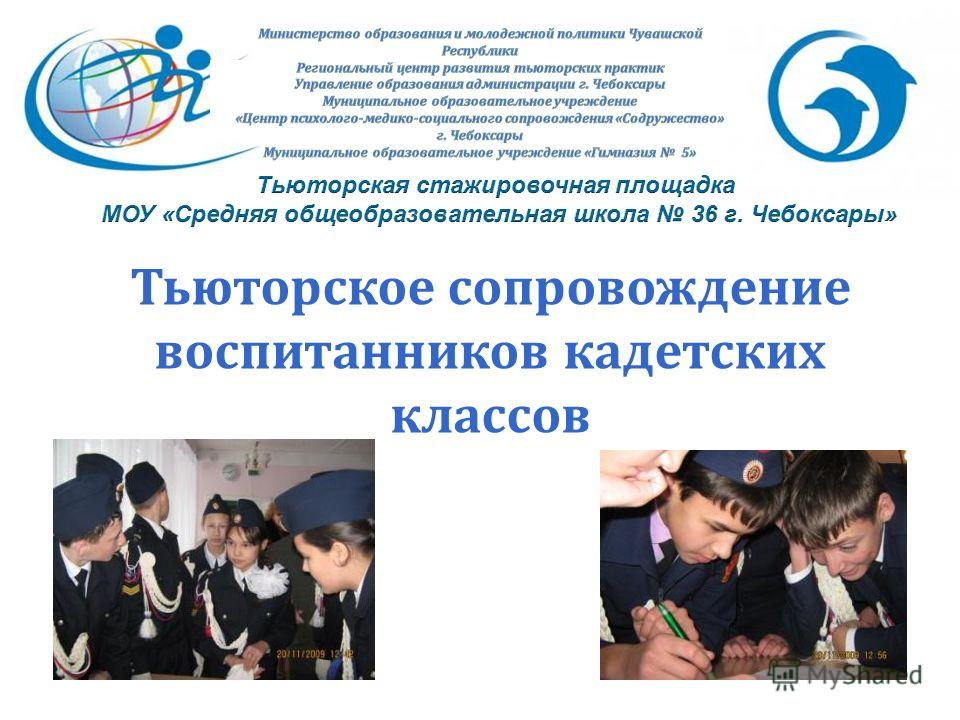 Тьюторское сопровождение воспитанников кадетских классов