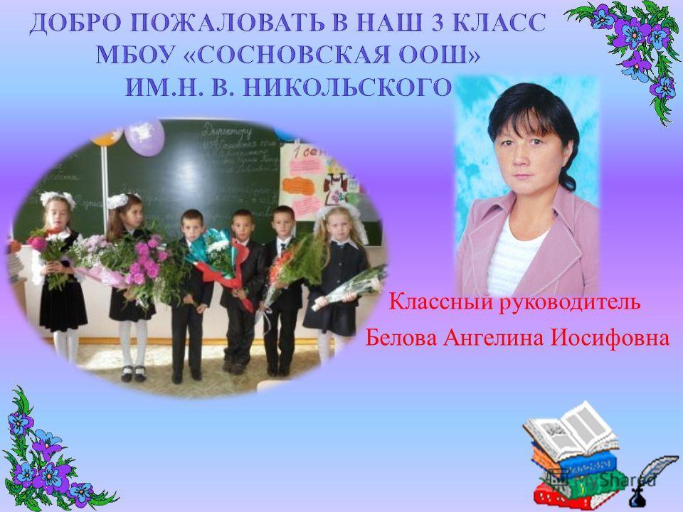 Классный руководитель Белова Ангелина Иосифовна