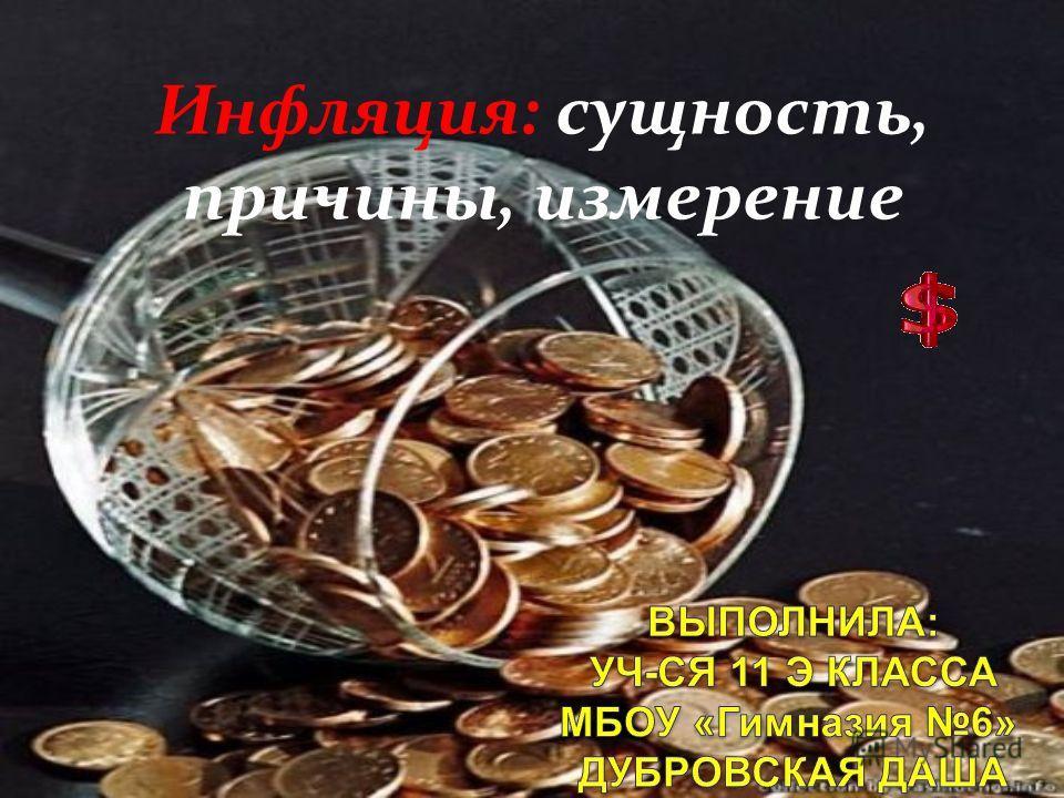 Инфляция: сущность, причины, измерение