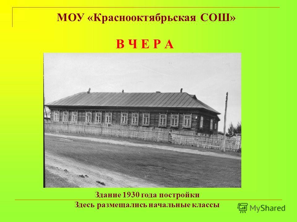 МОУ «Краснооктябрьская СОШ» В Ч Е Р А Здание 1930 года постройки Здесь размещались начальные классы
