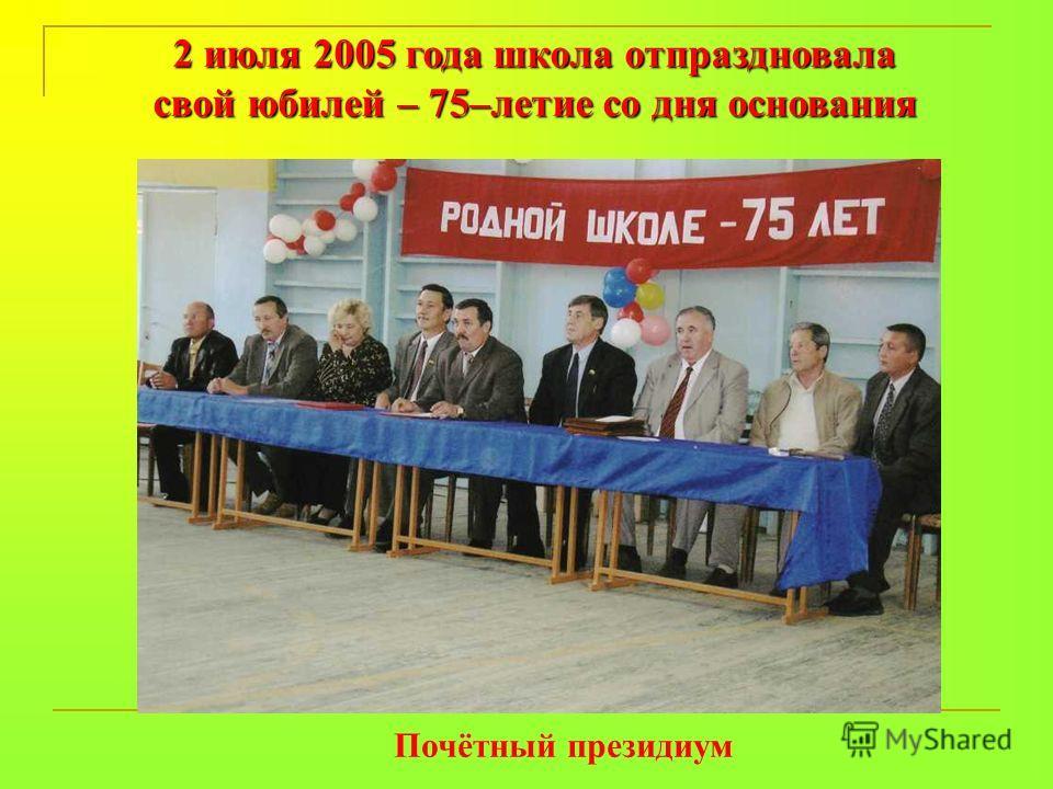 2 июля 2005 года школа отпраздновала свой юбилей – 75–летие со дня основания Почётный президиум