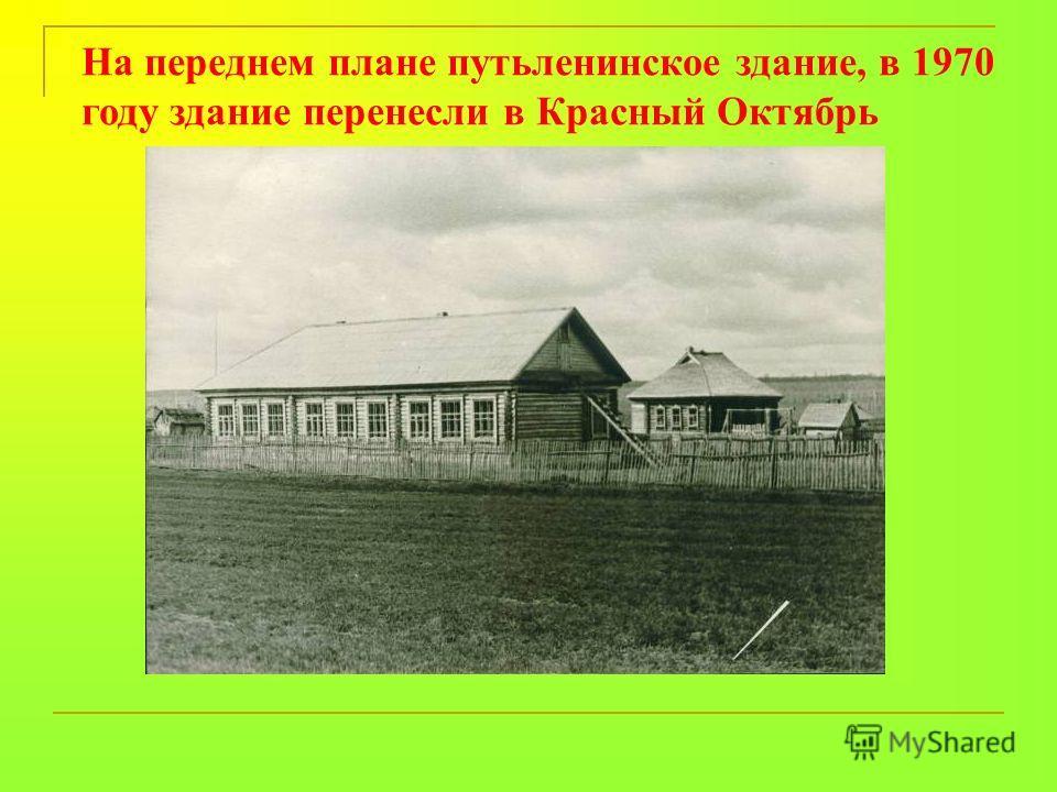 На переднем плане путьленинское здание, в 1970 году здание перенесли в Красный Октябрь