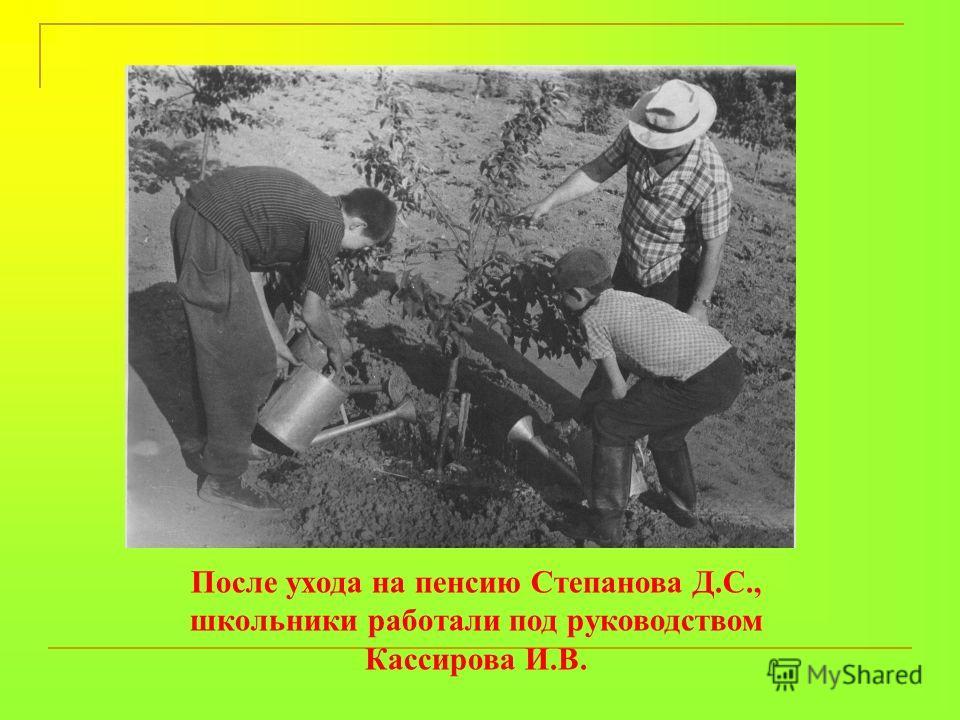 После ухода на пенсию Степанова Д.С., школьники работали под руководством Кассирова И.В.