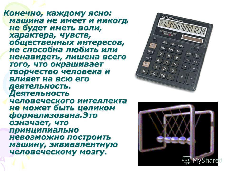 Появление в Советском Союзе первой ЭВМ относится к 1951 года, когда в Киеве группой ученых под руководством С.А. Лебедева была создана вычислительная машина МЭСЭ, имевшая 600 электронных ламп. Уже через год Советский союз стал одним из лидеров вычисл