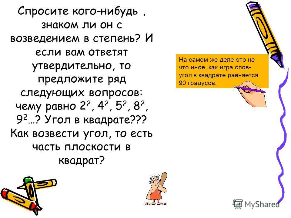 1.Напишите единицу тремя пятерками. Существует множество решений этой задачи, вот некоторые из них: (5/5)5=1 55-5=1 5/5=1 Занимательная математика