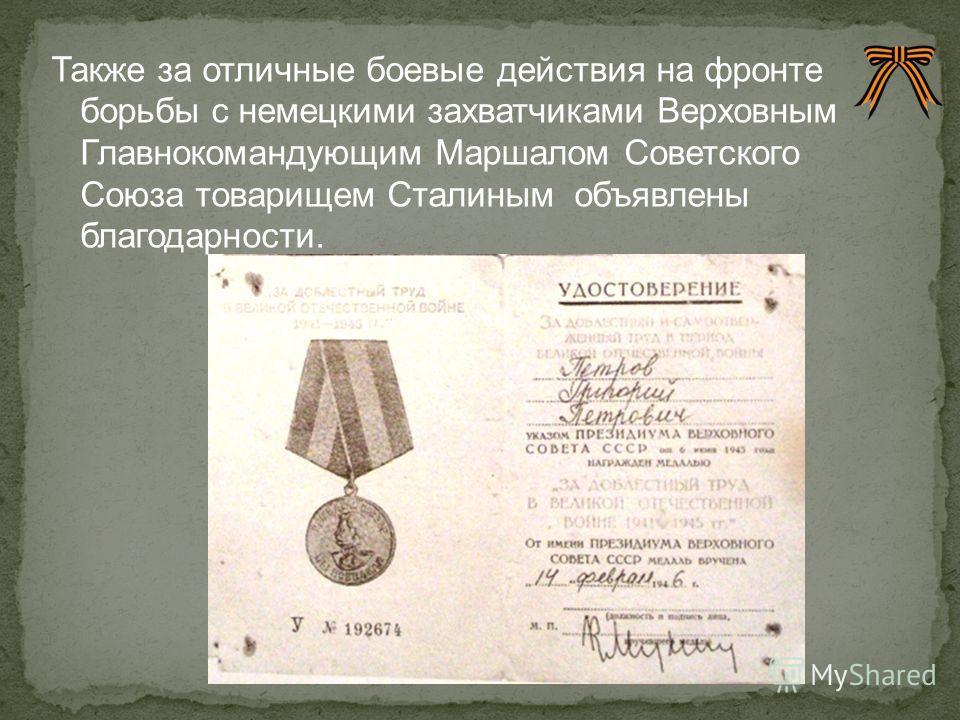 Также за отличные боевые действия на фронте борьбы с немецкими захватчиками Верховным Главнокомандующим Маршалом Советского Союза товарищем Сталиным объявлены благодарности.