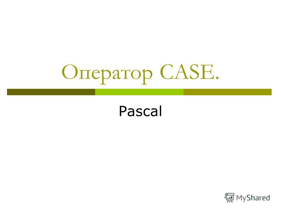 Оператор CASE. Pascal