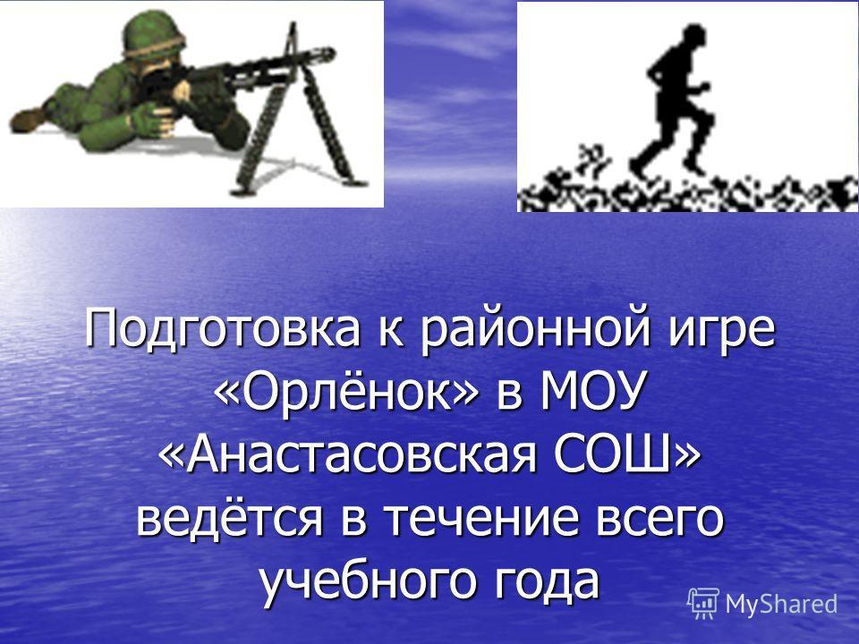 Подготовка к районной игре «Орлёнок» в МОУ «Анастасовская СОШ» ведётся в течение всего учебного года